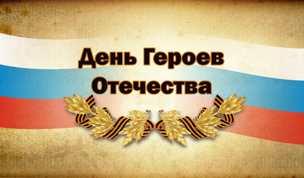 Днем, открытки к дню героя отечества