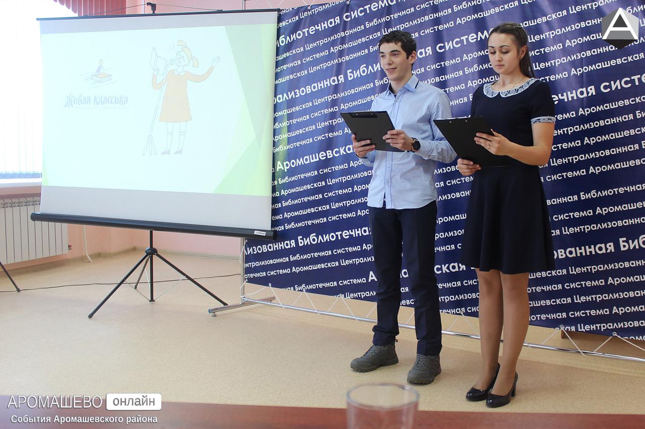 Вобластной библиотеке пройдет региональный этап интернационального конкурса молодых чтецов «Живая классика»